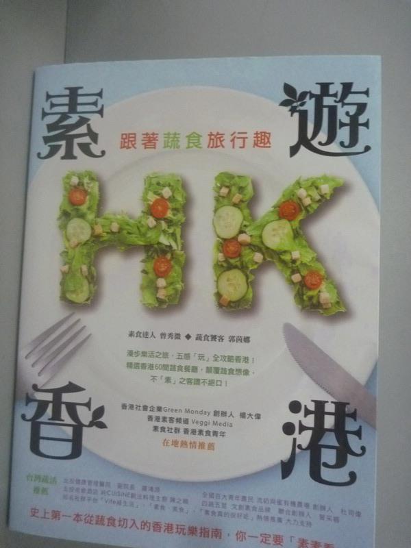 ~書寶 書T7/旅遊_ZDT~素遊香港:跟著蔬食旅行趣_曾秀微