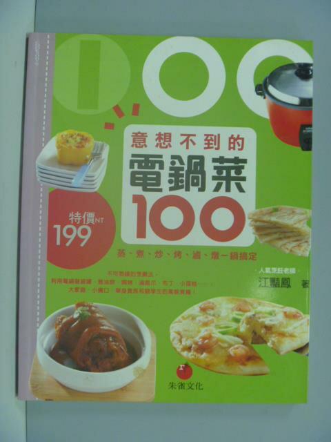 【書寶二手書T1/餐飲_ZBC】意想不到的電鍋菜100_江艷鳳