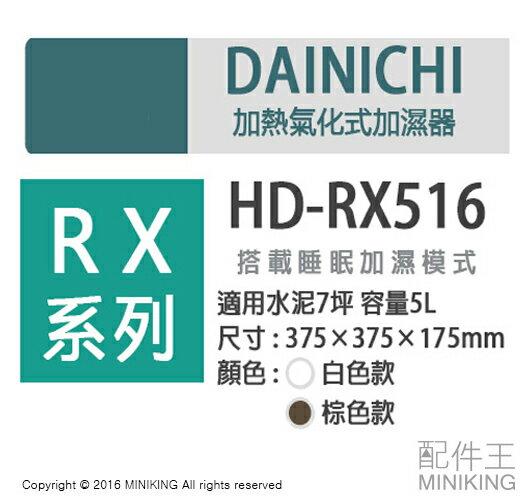 ~ 王~  DAINICHI HD~RX516 加濕機 加濕器 7坪 5L 抗菌 定時 睡