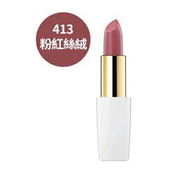 艾多美 花漾口紅-粉紅絲絨 (法國香奈兒代工廠) 可以吃的口紅 草本