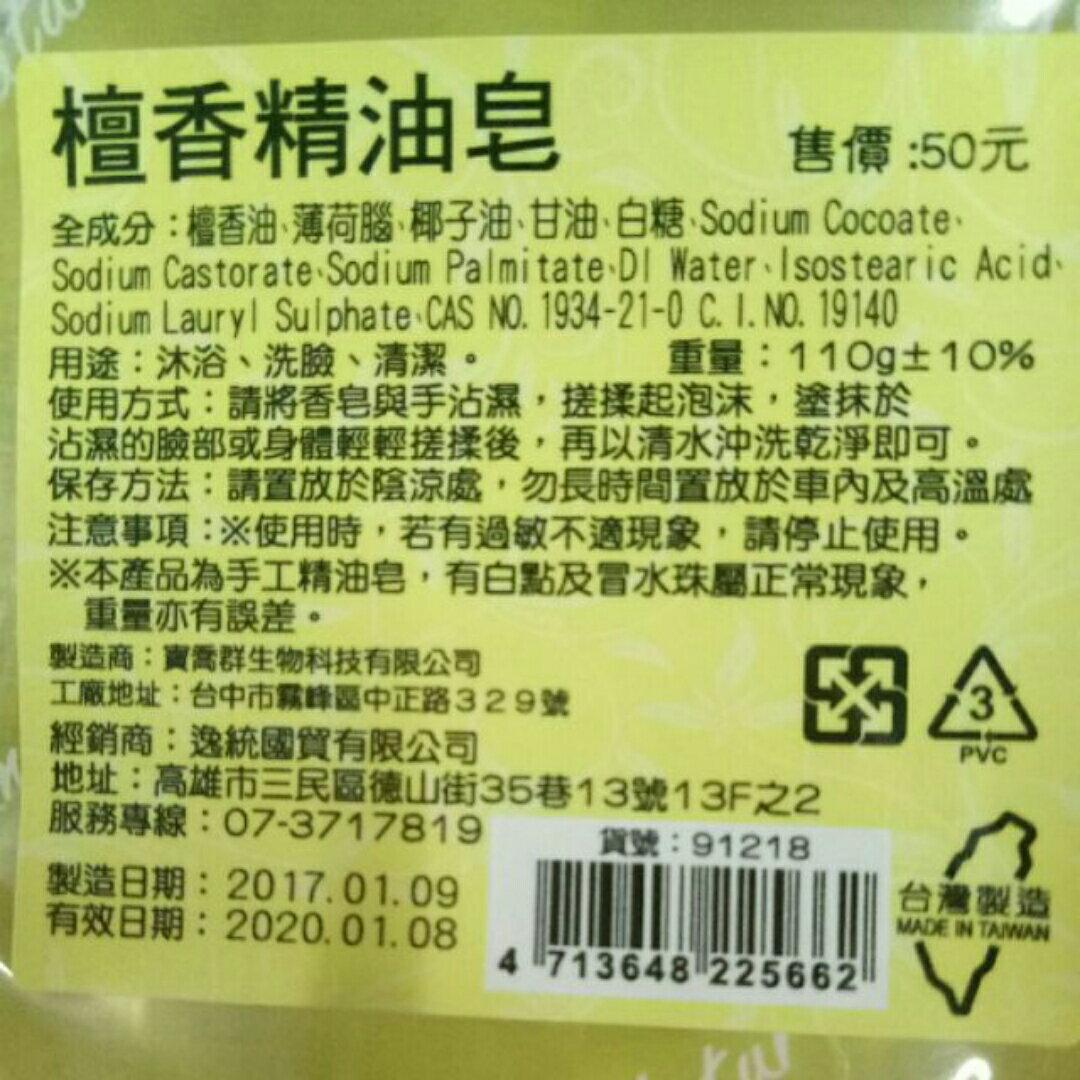 患子/檀香/玫瑰精油皂 手工皂 清潔 肌膚