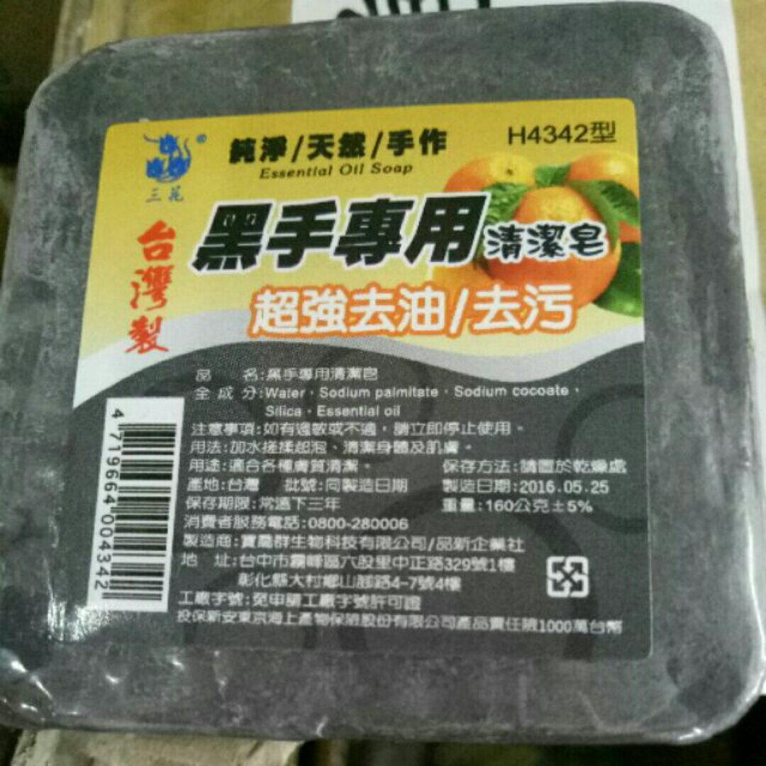 《三花》黑手專用清潔皂 超強去油/去汙 黑手 清潔 手工皂 天然