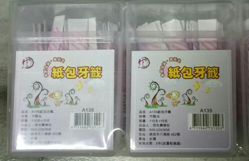 紙包牙籤 A135 台灣製~ 牙籤/單獨包裝/衛生/安全(2盒)