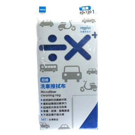 生活大師 UdiLife C9914 除塵家洗車專用巾(1入) 抹布 吸水布 洗車