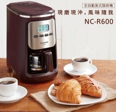 ★現貨★【免運】Panasonic國際牌NC-R6004人份研磨咖啡機全自動美式咖啡機公司貨