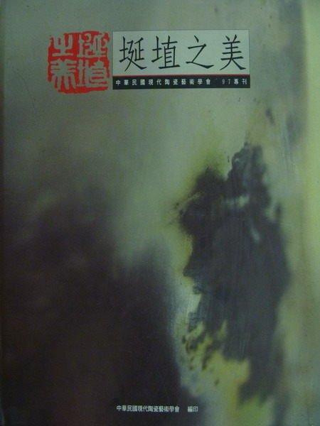 【書寶二手書T2/藝術_ZHY】中華民國現代陶瓷藝術學會1997專刊_埏埴之美