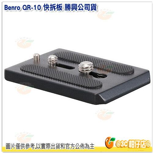 百諾 Benro QR~10 快拆板 勝興 貨  H8 H10 油壓雲台 QR10