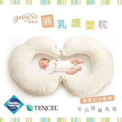 GreySa格蕾莎-哺乳護嬰枕(一組二入)