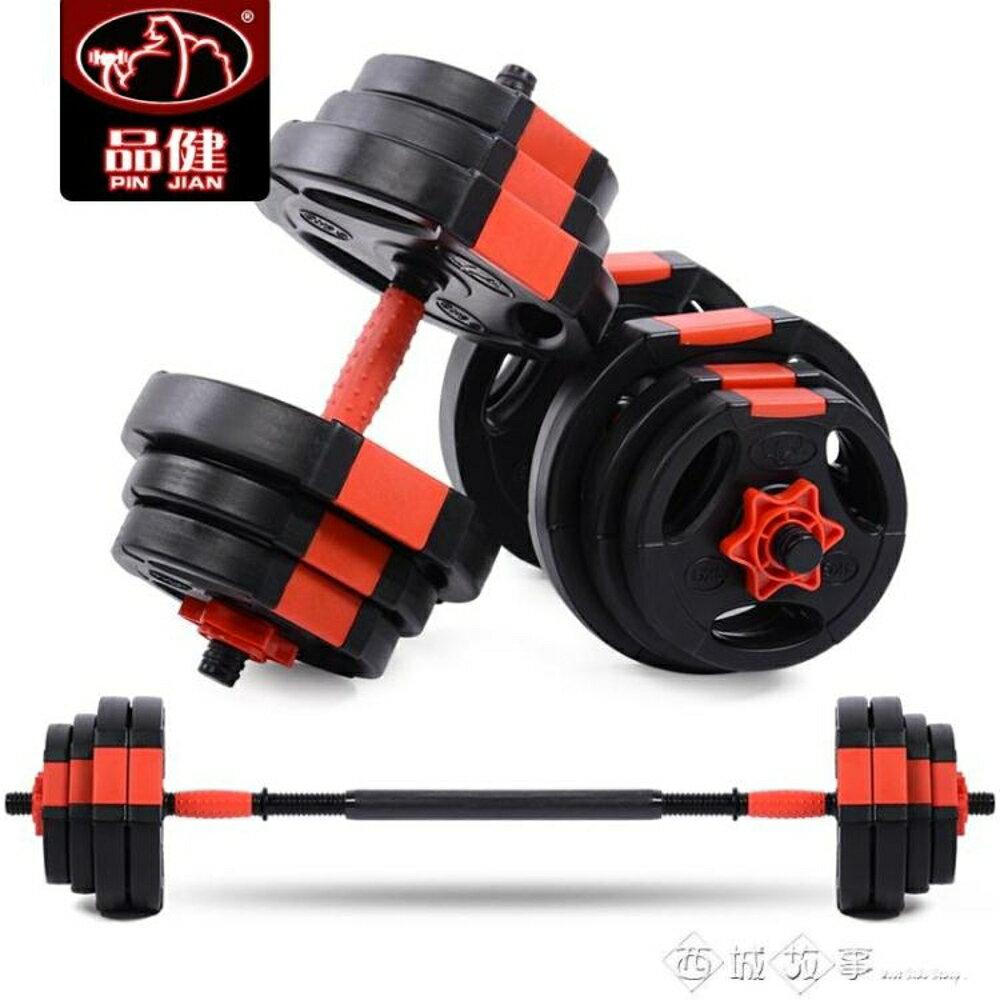 啞鈴男士健身器材家用啞鈴練臂肌   全館八五折