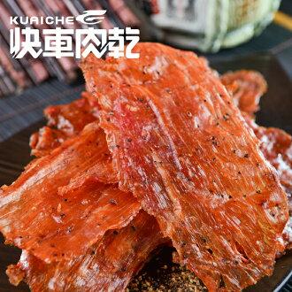 【快車肉紙】A18 黑胡椒豬肉紙(有嚼勁) × 隨手輕巧包 (90g/包)