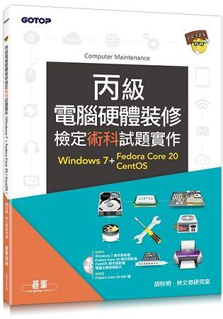 丙級電腦硬體裝修檢定術科試題實作   Windows 7 + Fedora Core 20 + CentOS - 限時優惠好康折扣