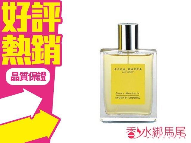 Acca Kappa 托斯卡尼沁橘中性淡香水 香水空瓶分裝 5ml◐香水綁馬尾◐