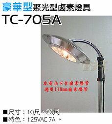 <br/><br/>  【尋寶趣】10尺(3.0M) 豪華型聚光型鹵素燈具-任意轉 工作吊燈 夜市燈 夜市照明 台灣製造 TC-705A<br/><br/>