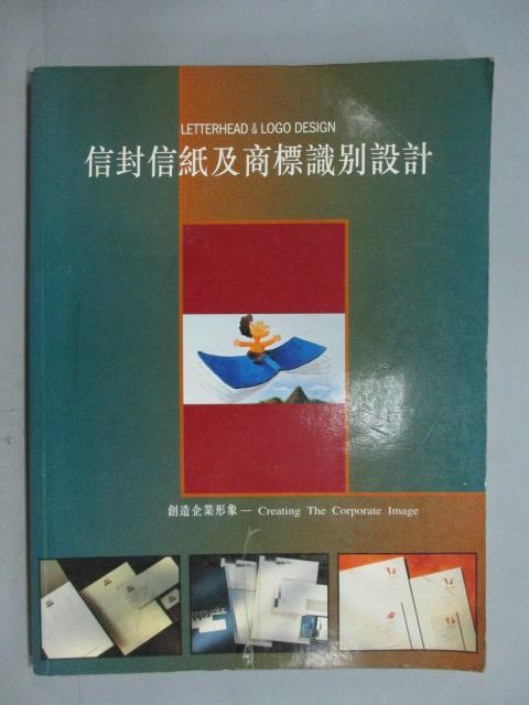~書寶 書T2/ _YHT~信封信紙及商標識別 _趙亦南