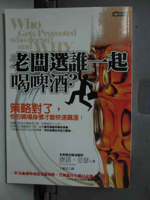 【書寶二手書T1/投資_LFY】老闆選誰一起喝啤酒_Ten Speed Press