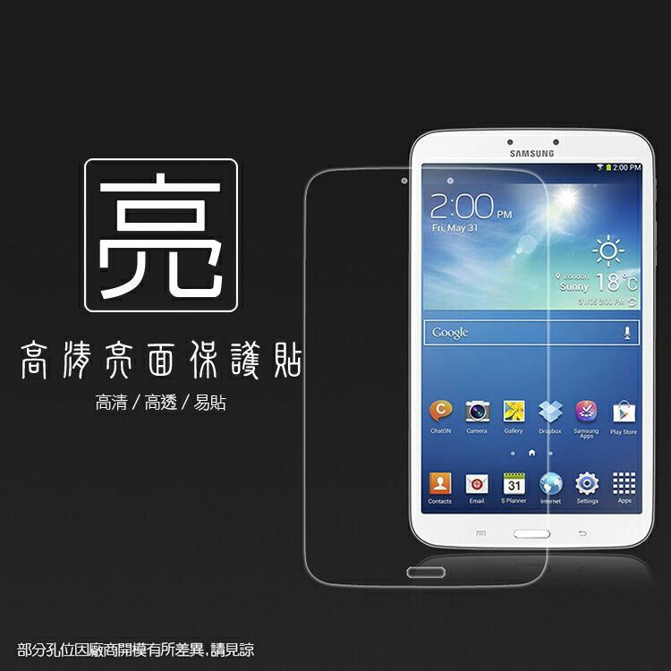 亮面螢幕保護貼 SAMSUNG 三星 Galaxy Tab 3 T3100 8吋 (WIFI版) 平板保護貼 軟性 亮貼 亮面貼 保護膜