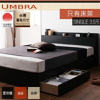 【日本林製作所】Umbra單人床架/3.5尺/床頭櫃/抽屜收納/附插座