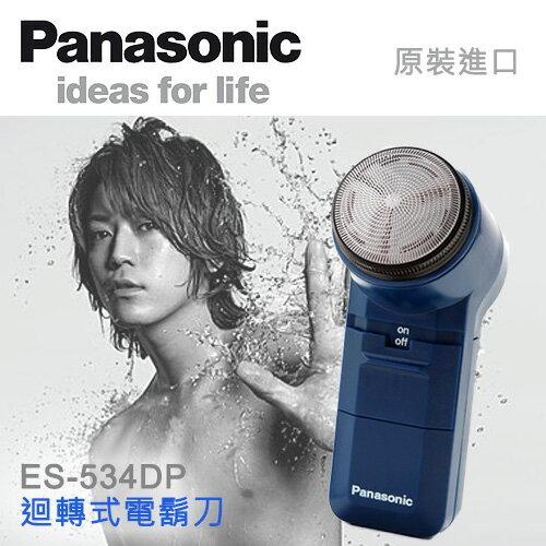 Panasonic國際牌 電池式電鬍刀 ES-534