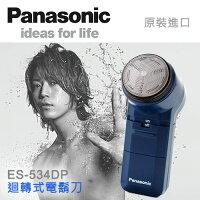 父親節禮物推薦Panasonic國際牌 電池式電鬍刀 刮鬍刀  ES-534