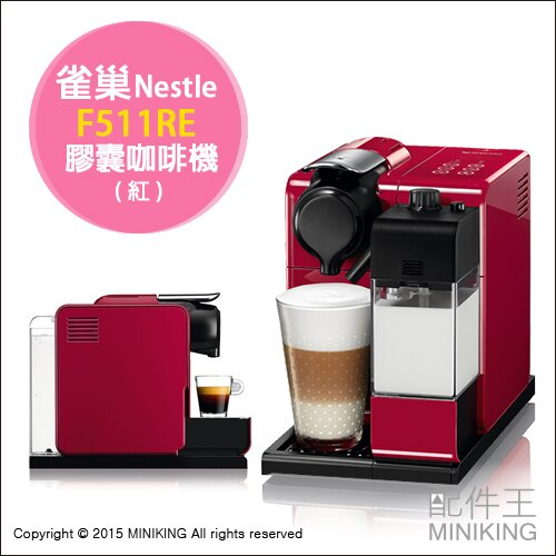 【配件王】現貨 日本代購 雀巢 Nespresso Lattissima Touch F511RE 膠囊咖啡機 紅色