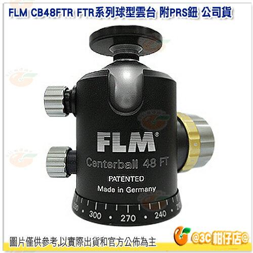 可分期 德製 孚勒姆 FLM CB48FTR FTR系列球型雲台 附PRS水平刻度定位調整鈕 公司貨 載重45KG