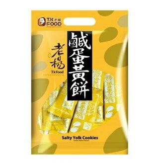【糖果王】老楊 鹹蛋黃餅 大包裝 團購熱銷零食