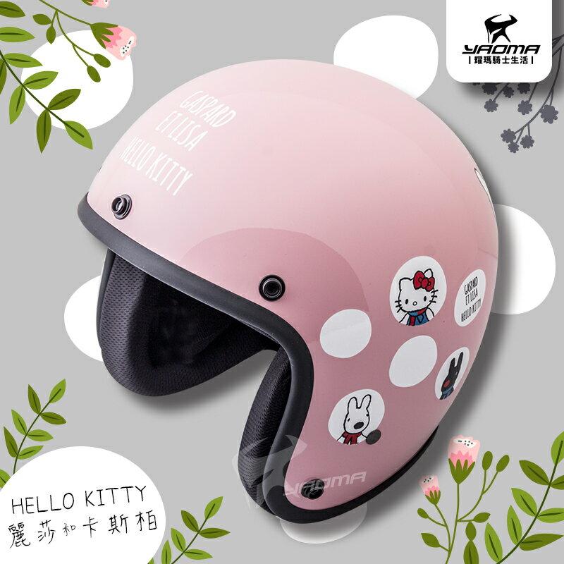 加贈鏡片 HELLO KITTY 麗莎lisa 淺粉紅 卡斯柏 正版授權 安全帽 3 / 4罩 805 803 耀瑪騎士 3