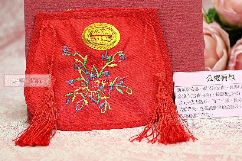 一定要幸福哦~~公婆荷包(紅)、喝茶禮、婚禮小物、婚俗用品