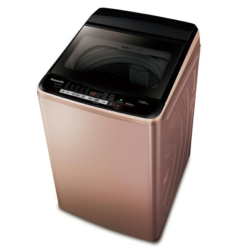 Panasonic國際牌 13公斤 ECONAVI 變頻直立式洗衣機 NA-V130EB-PN 送方型煎鍋 1