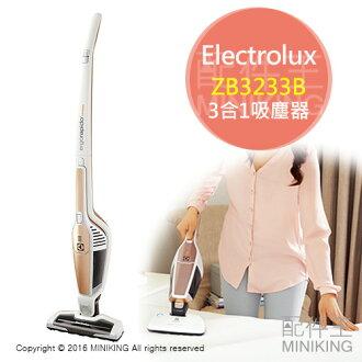 【配件王】日本代購 Electrolux 伊萊克斯 ZB3233B 無線吸塵器 完美管家 3合1 吸塵器