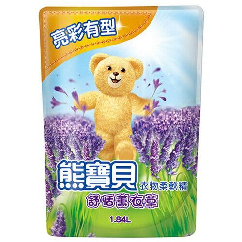 熊寶貝 舒恬薰衣草 衣物柔軟精 補充包 1.84L