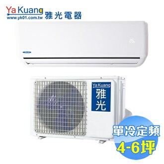 雅光 Yakuang 豪華系列單冷定頻一對一分離式冷氣 RS-28R5 / RA-28R5 【送標準安裝】