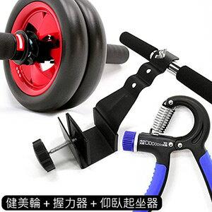 手控式煞車健美輪+調節握力器(10~40公斤)+仰臥起坐器(健腹機健腹器.健腹輪緊腹輪.運動健身器材.推薦哪裡買便宜)M00061 - 限時優惠好康折扣