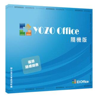 【全店94折起】YOZO Office 2012 (EiOffice) 輕鬆擁有合法軟體‧高度相容微軟Office 隨機版-1PC