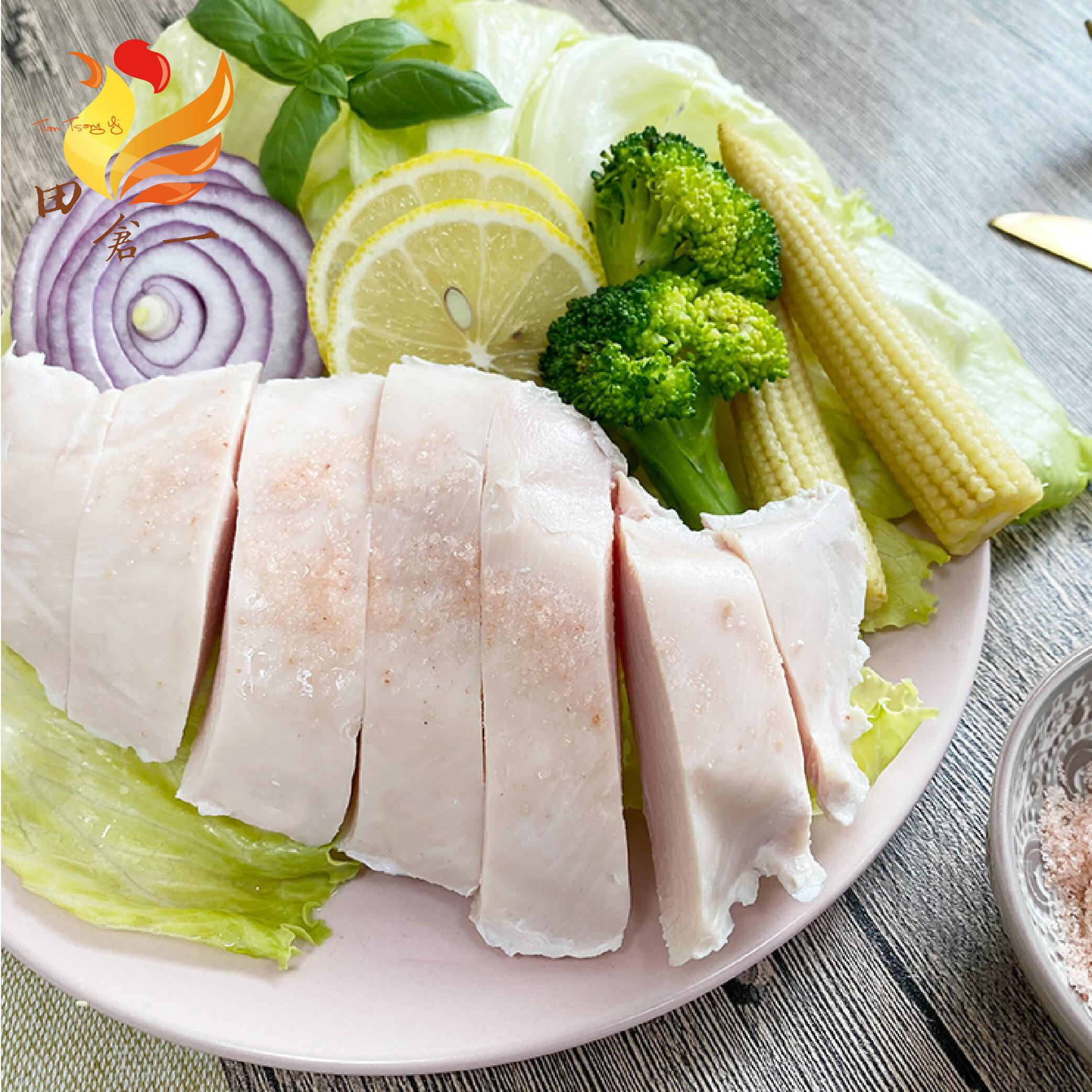 【田倉一食品】《玫瑰鹽》舒肥嫩雞胸肉|通過SGS認證|(1片/包約:140g)|減肥餐|增肌減脂好選擇|沙拉主菜