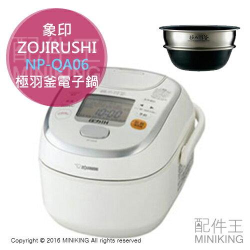 【配件王】日本代購 一年保 附中說 ZOJIRUSHI 象印 NP-QA06 電子鍋 4人份 極羽釜 電鍋