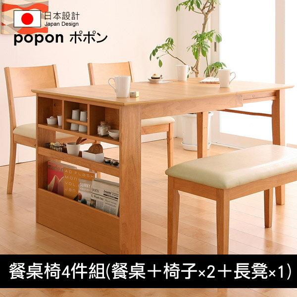 【台灣popon】日本設計小款附收納架延伸餐桌&長凳 / 餐桌組_4件組(餐桌+椅子2張+長凳1張) - 限時優惠好康折扣