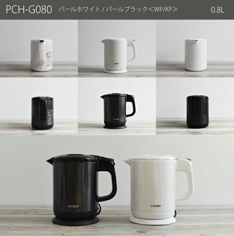 日本原裝 TIGER 虎牌 800ML PCH-G080 省電 電熱水瓶 快速煮沸 無蒸氣式 熱水壺 0.8L 日本必買