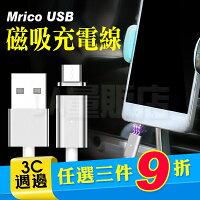 樂天最低價 micro usb 磁吸線 磁充線 傳輸線 磁力充電線 燈號顯示(80-2699) 0