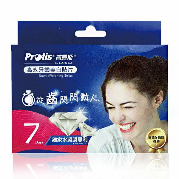 Protis普麗斯高效牙齒美白貼片14貼片牙貼【櫻桃飾品】【26812】