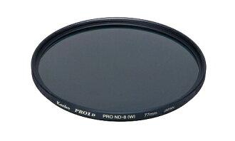 【普羅相機】KENKO PRO1D ND8 62mm 多層鍍膜減光鏡 (減三格)