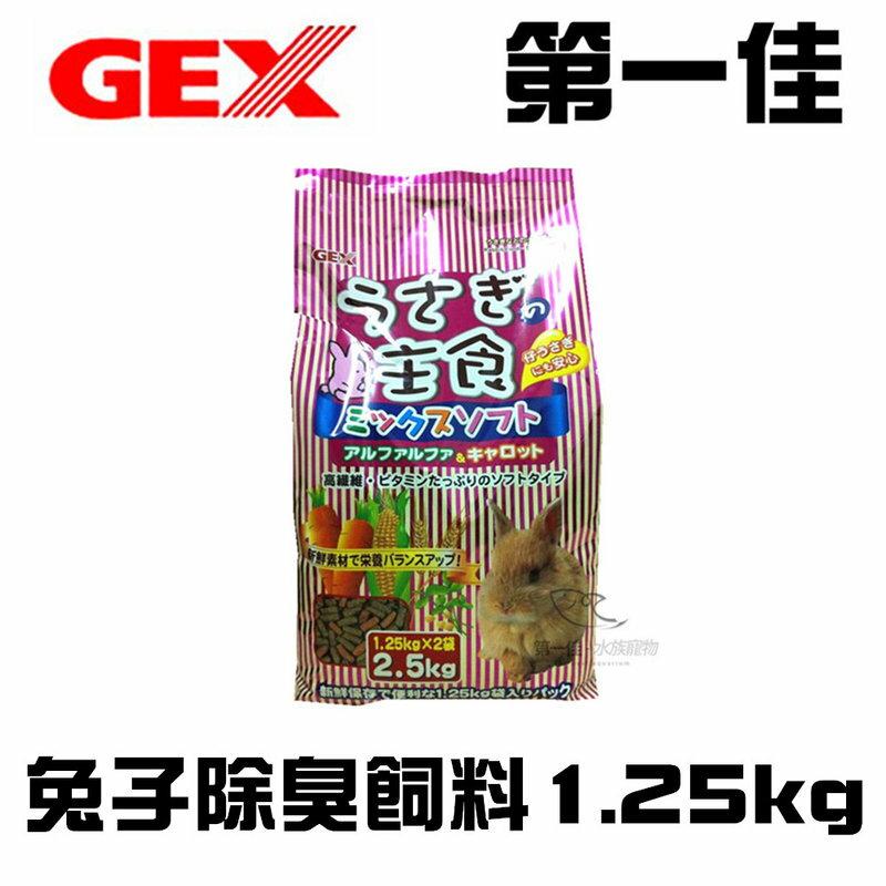 第一佳水族寵物   GEX AB109兔子除臭綜合主食 兔飼料 1.25kg 分包裝