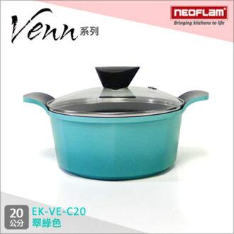 【韓國NEOFLAM】Venn系列 20cm陶瓷不沾湯鍋+玻璃鍋蓋(EK-VE-C20)翠綠色