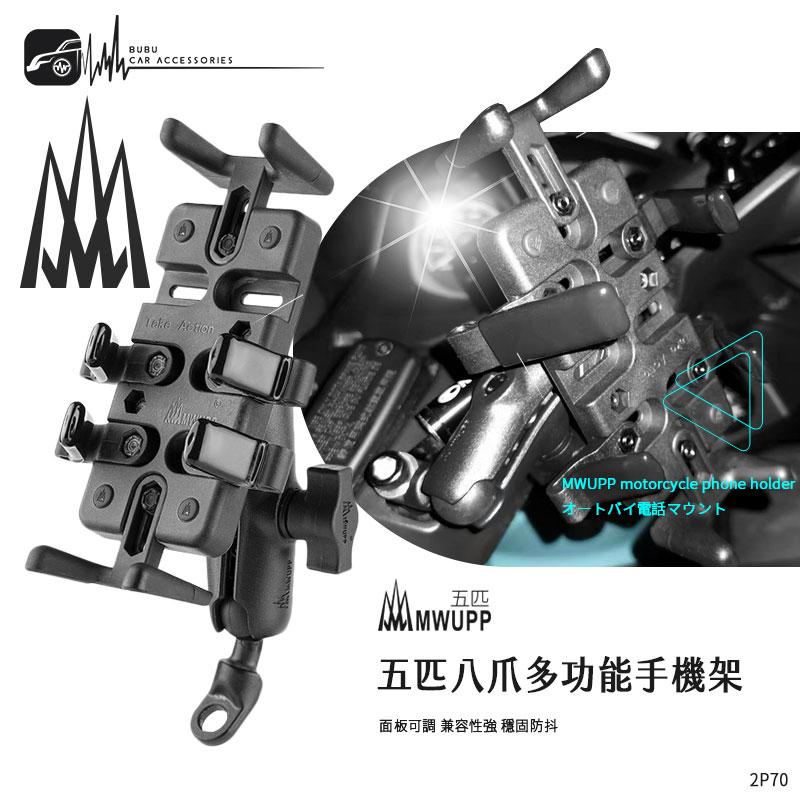 2P70【五匹-八爪多功能手機架】MWUUP機車手機架 U型/歪嘴 後視鏡手機架 導航架 橫桿支架|BuBu車用品