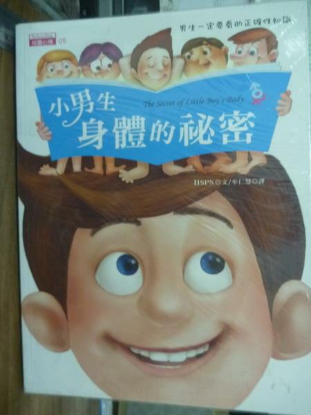 【書寶二手書T3/少年童書_QDL】小男生身體的祕密-男生一定要看的正確性知識