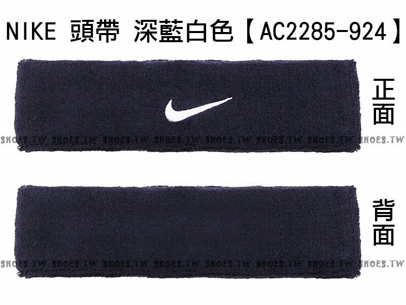Shoestw【AC2285-924】NIKE 頭帶 基本單色頭帶 HEADBAND 止汗帶 深藍色【SS感恩加碼 | 單筆滿1000元結帳輸入序號『SSthanks100』現折100元】