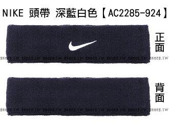 Shoestw【AC2285-924】NIKE 頭帶 基本單色頭帶 HEADBAND 止汗帶 深藍色