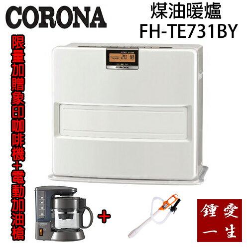 日本原裝CORONA煤油爐/煤油暖爐/暖氣機FH-TE731BY(公司貨三年保固)限量加贈印象咖啡機+自動加油槍