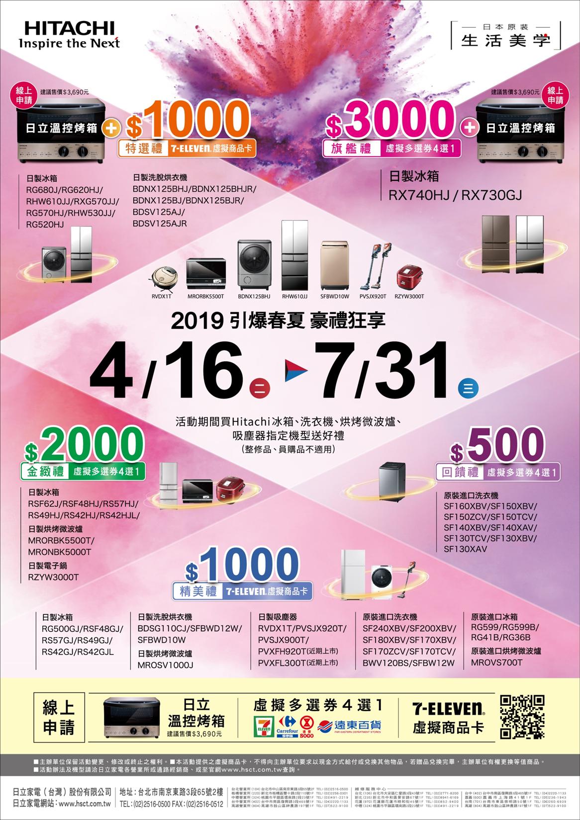 [超級品牌周★點數最高30%] ★贈$2000禮券【HITACHI日立】日本原裝變頻563L。五門電冰箱(RS57HJ) (含運費 / 基本安裝 / 6期0利率) 4
