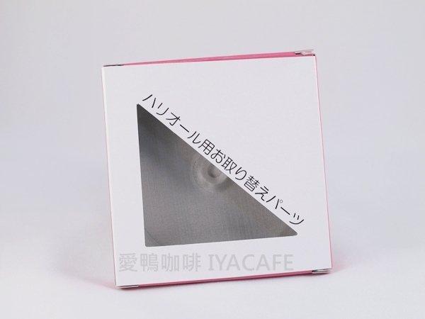 《愛鴨咖啡》HARIO TH-102M 濾壓壺鐵網